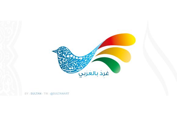 Twitter Inspired Logo 10